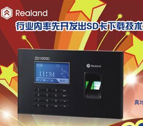 ZD100SD fingerprint attendance machine